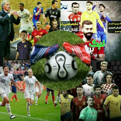 کانال ⚽ فوتبال تل ⚽