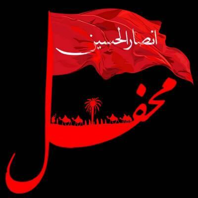 کانال محفل انصار الحسین(ع)