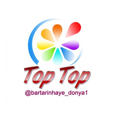 کانال Top Top 💯
