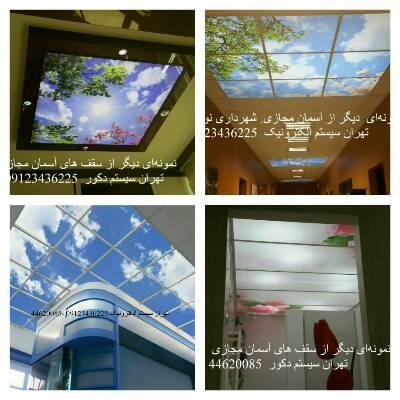 کانال سقف های آسمان مجازی