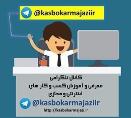 کانال کسب و کاراینترنتی