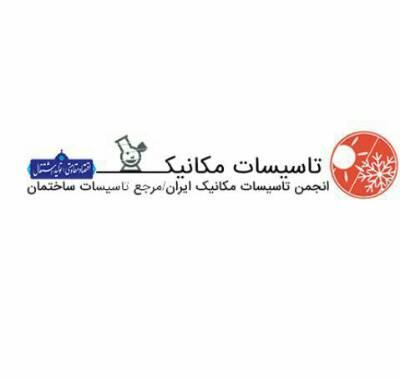 کانال انجمن تاسیسات مکانیک