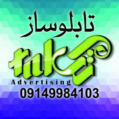 کانال امور تبلیغاتی تک