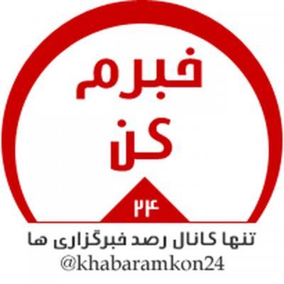 کانال خبرم کن۲۴