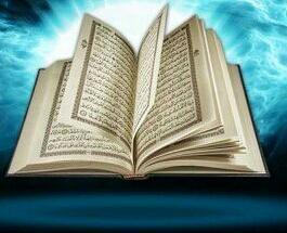 کانال دانستنی های قرآن
