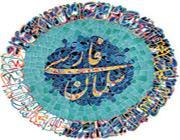 کانال سلمان فارسی دهم