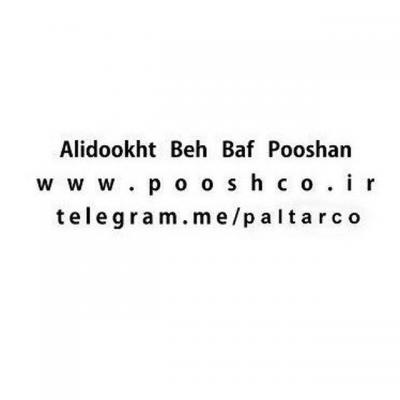 کانال pooshco.ir (paltarco)