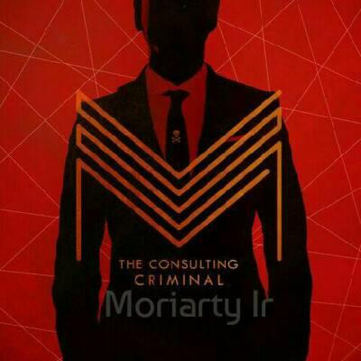 کانال MoriartyIr