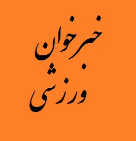 کانال خبرخوان ورزشی