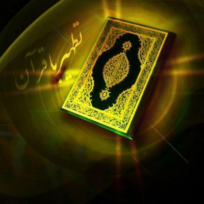 کانال تطهیر با قرآن