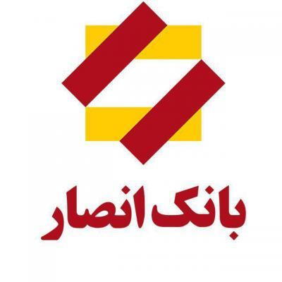 کانال بانک انصار