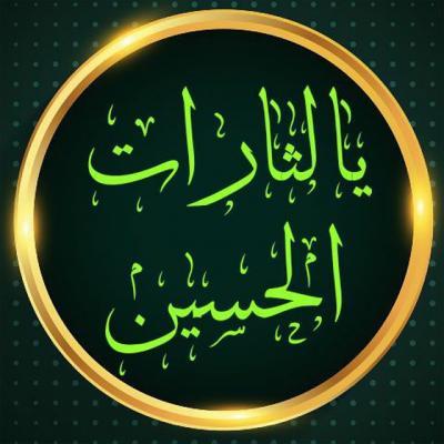 کانال یالثارات الحسین