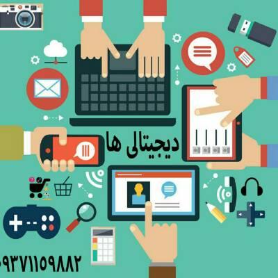کانال دیجیتالی ها