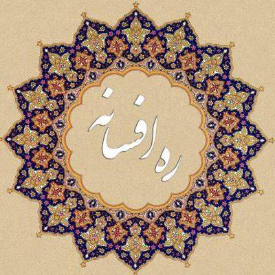 کانال نقد احمد الحسن بصری