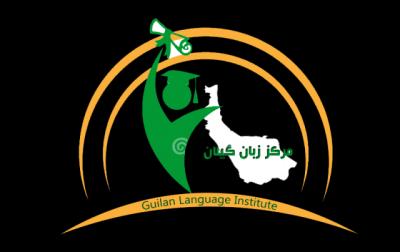 کانال مرکز زبان گیلان