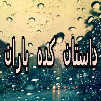 کانال داستان کده باران
