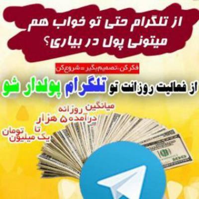 کانال کسب درامد از تلگرام