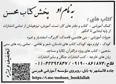 کانال پخش کتاب محسن