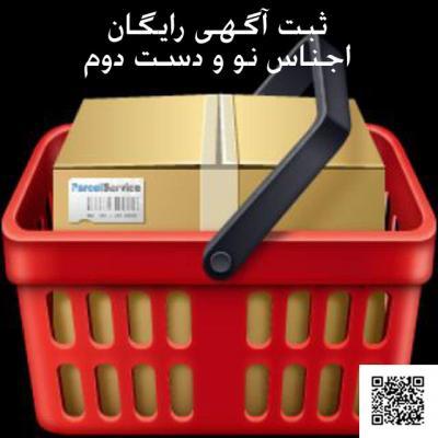 کانال بازارچه بخر و بفروش