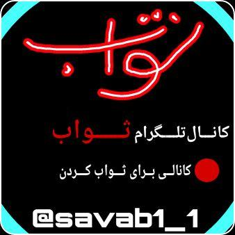 کانال ثواب | savab