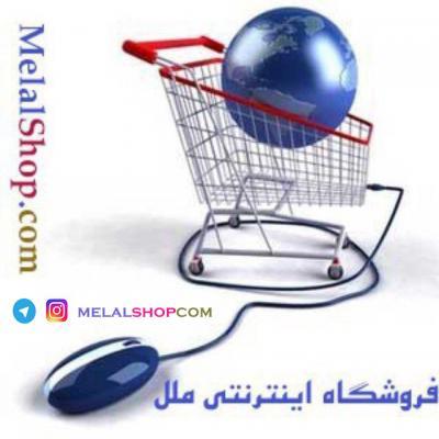 کانال فروشگاه اینترنتی ملل