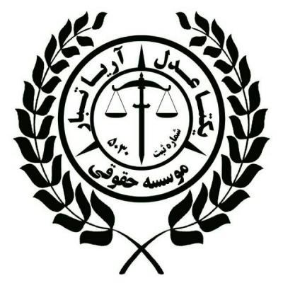 کانال موسسه حقوقی یکتاعدل
