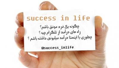 کانال Success in Life
