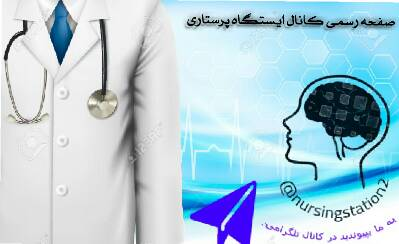 کانال سوالات پزشکی