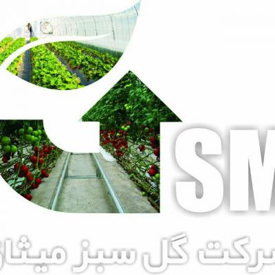 کانال ساخت گلخانه#گلخانه