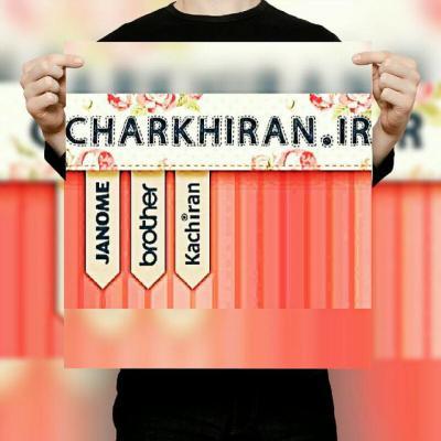 کانال چرخ ایران