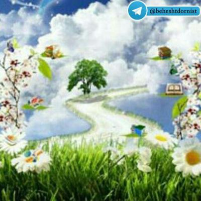 کانال بصيرت بهشت