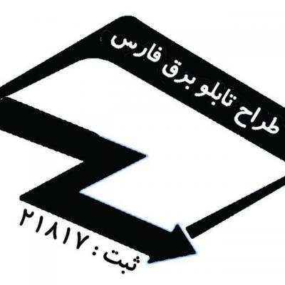 کانال شرکت طراح تابلو برق