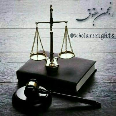 کانال انجمن حقوق