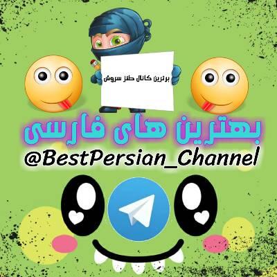 کانال بهترین هـ💯ـای فارسی