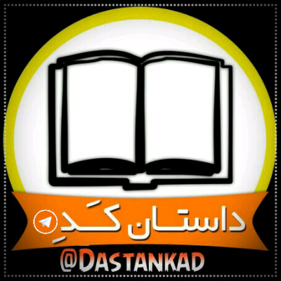 کانال داستانـکـَـدِ