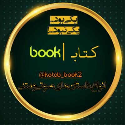 کانال کـتـابـ | book