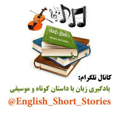 کانال داستان کوتاه انگلیسی