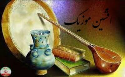 کانال موسیقی اصیل ایرانی