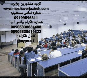 کانال تحصیل در قبرس