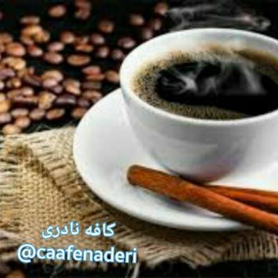 کانال کافه نادری