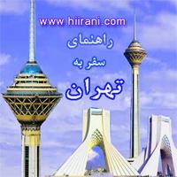 کانال راهنمای سفر به تهران