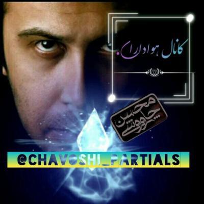 کانال هواداران محسن چاووشی