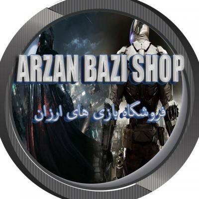 کانال BaziArzanShop