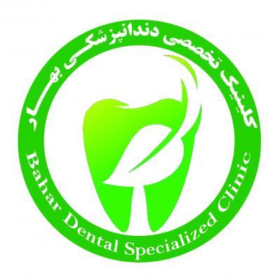 کانال دندانپزشکی بهار