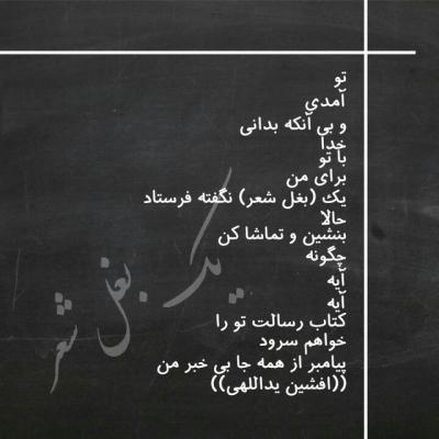 کانال یکبغل شعر