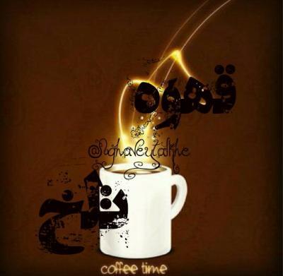 کانال قهوه تلخ