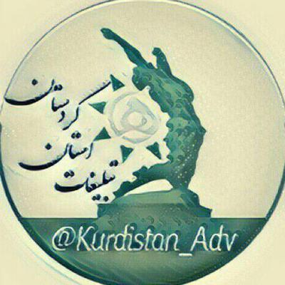 کانال تبلیغات کل کردستان