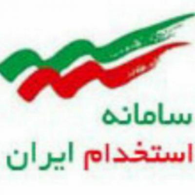 کانال استخدام ایران