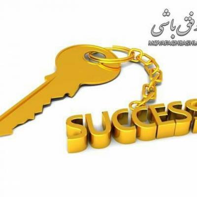 کانال موفقیت و ثروت