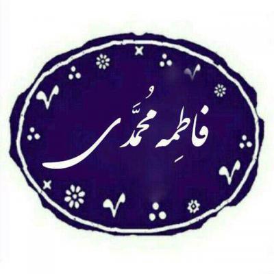 کانال فاطمه محمدی